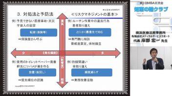 【第1回MBA交流会】 3.対処法と予防法