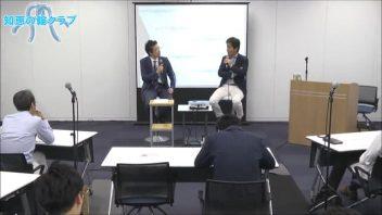 【第1回MBA交流会】 4.岸部先生と川越満氏との対談