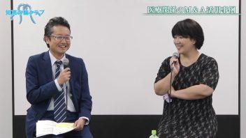 【第10回MBA交流会】 3.川越満氏と安藤ゆかり氏との対談&質疑応答