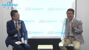 【第11回MBA交流会】 3.川越満氏と夏山栄敏氏との対談&質疑応答