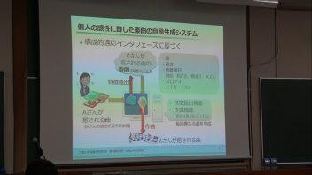 【第三回MR-1コンテスト】 2.特別セミナーとパネルディスカッション②