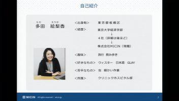 【第30回MBA交流会】 1.はじめに・講演