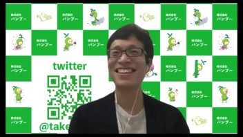 【第47回MBA交流会】  2.対談動画