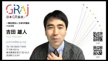 【第52回MBA交流会】 1.吉田雄人氏講演